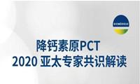 直播预告|降钙素原PCT 2020亚太专家共识解读
