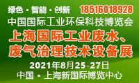 中国国际工业环保科技博览会 2021上海国际工业废水、废气治理技术设备展览会