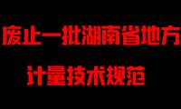 """湖南市监局废止""""医用多参数监护仪""""等11个地方计量技术规范"""