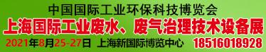 中国国际工业环保科技博览会上海国际工业废水、废气治理技术设备展