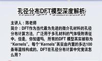 【安东不怕扰e直播】孔径分布DFT模型深度解析