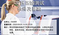 【安东不怕扰e直播】常压蒸馏测试条件及影响