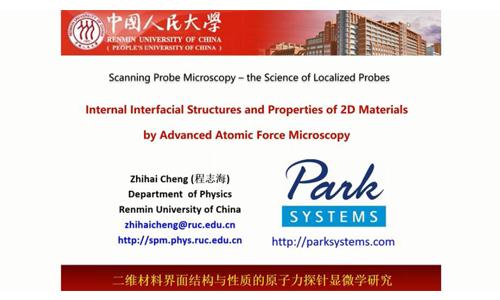 网络讲座:二维材料界面结构与性质的原子力探针显微学研究