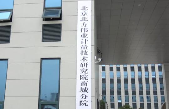 北京北方伟业计量技术研究院