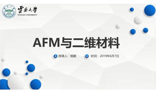 网络讲座:原子力显微镜(AFM)与二维材料
