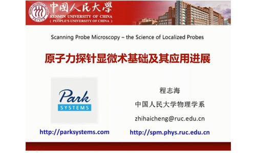 AFM网络讲座系列第二讲_ 原子力探针显微术基础及其研展_-核心基础工作模式及其进展