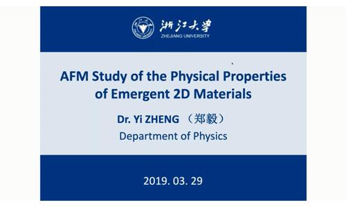 网络讲座:原子力显微镜(AFM)在二维材料物性研究中的应用