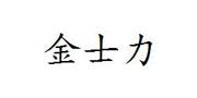 成都金士力/KINGSNI