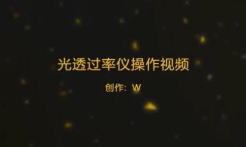 成都虹岳HY-RTA10操作视频