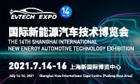 EVTECH EXPO2021第十四届上海国际新能源汽车技术博览会