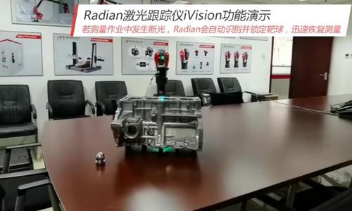 API Radian激光跟踪仪靶球自动锁定功能演示