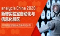 analytica China新设实验室自动化与信息化展区  未来实验室智能化趋势将成必然