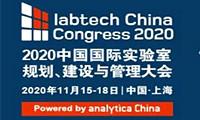 来了!labtech China Congress 2020大会报名通道正式开启!