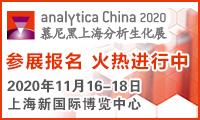 analytica China全新设立实验室设备核心零部件展区 开启实验室设备研发与技术创新新思路