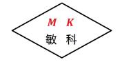 常州敏科/MingKe