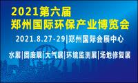 2021中国(郑州)国际环保产业博览会