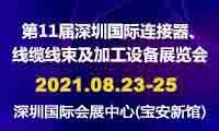 2021第11届深圳国际连接器、线缆线束及加ub8优游登录娱乐官网设备展览会