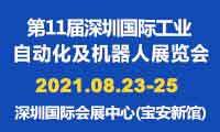 2021第11届深圳国际ub8优游登录娱乐官网业自动化及机器人展览会