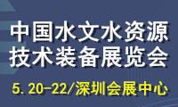 2021年第三届水文技术水资源与装备发展论坛