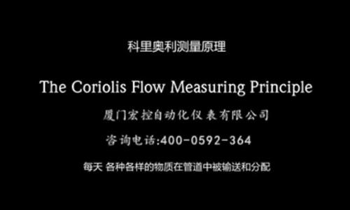 科里奥利质量流量计工作原理视频