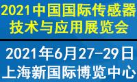 2021中国国际传感器技术与应用展览会