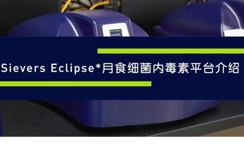 Sievers Eclipse月食细菌内毒素检测仪