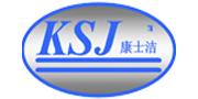 东莞康士洁/KSJ