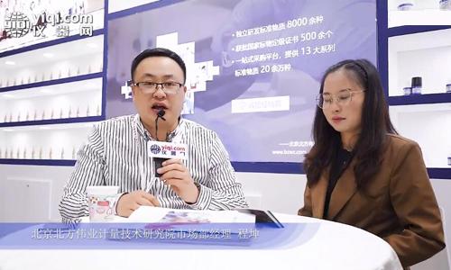 北京北方伟业计量技术研究院精彩亮相2020慕尼黑上海分析生化展