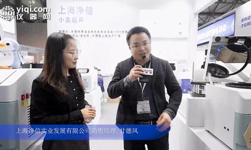 上海净信实业发展有限公司精彩亮相2020慕尼黑上海分析生化展