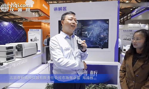 北京普析通用仪器有限责任公司精彩亮相2020慕尼黑上海分析生化展
