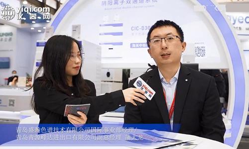 青岛盛瀚色谱技术有限公司精彩亮相2020慕尼黑上海分析生化展