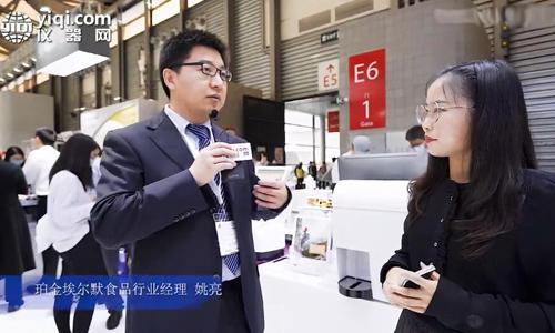 珀金埃尔默企业管理(上海)有限公司精彩亮相2020慕尼黑上海分析生化展