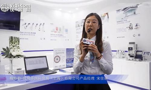 梅特勒-托利多国际贸易(上海)有限公司精彩亮相2020慕尼黑上海分析生化展