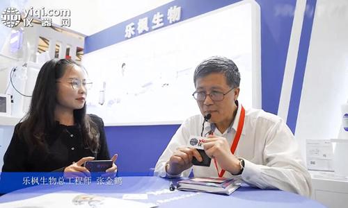 上海乐枫生物科技有限公司精彩亮相2020慕尼黑上海分析生化展