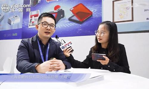上海嘉鹏科技有限公司精彩亮相2020慕尼黑上海分析生化展