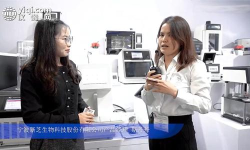 宁波新芝生物科技股份有限公司精彩亮相2020慕尼黑上海分析生化展
