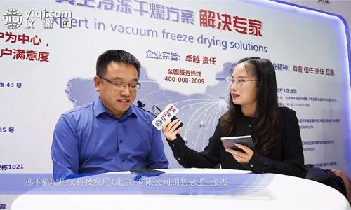 四环福瑞科仪科技发展(北京)有限公司精彩亮相2020慕尼黑上海生化分析展