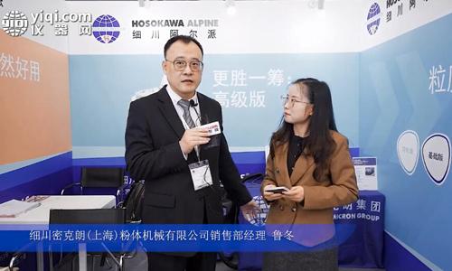 细川密克朗(上海)粉体机械有限公司精彩亮相2020慕尼黑上海分析生化展