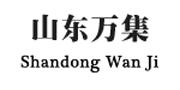 山东万集/WanJi