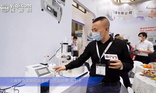 上海贤德实验仪器有限公司精彩亮相2020慕尼黑上海分析生化展