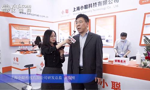 上海小聪科技有限公司精彩亮相2020慕尼黑上海分析生化展
