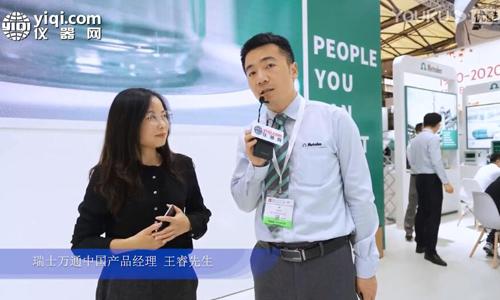 瑞士万通中国精彩亮相2020慕尼黑上海分析生化展