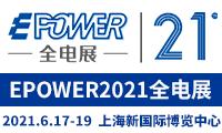 第二十一届EPOWER上海?全电展