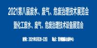 2021第八屆江蘇綠色化工產業博覽會 暨化工廢水、廢氣、危廢治理技術設備展覽會