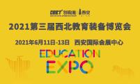 2021第三届西北教育?装备博览会