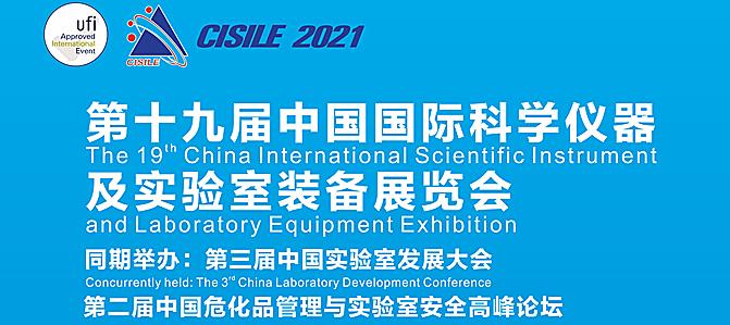 第十九届中国国际科学仪器及实验室装备展览会