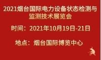2021中国(烟台)电力设备状态检测与监测技术大会暨展览会