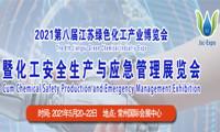 2021第八屆江蘇綠色化工產業博覽會暨論壇