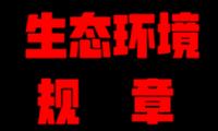 【第298期】生态环境部废止、修改部分生态环境规章和规范性文件