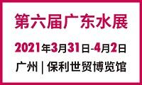 第六届广东水展广东国际水处理技术与设备展览会